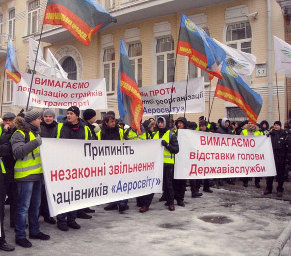 Митинг работников Аэросвита 22 января. Фото: Алина Варфоломеева/Великая Эпоха