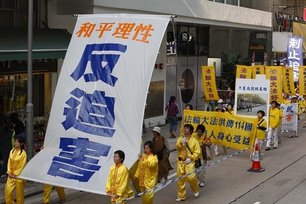 Хода і мітинг у Гонконзі з нагоди одинадцятої річниці з дня незабутнього звернення послідовників Фалуньгун до китайського уряду. 24 квітня 2010 р. Фото: Лі Мін/The Epoch Times