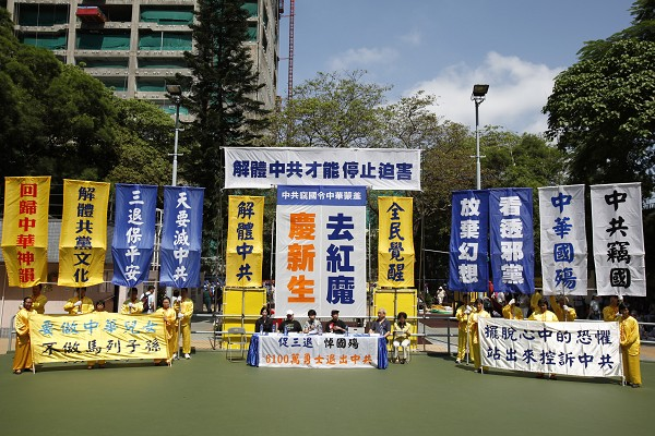 Мероприятия, призывающие к распаду китайской компартии, прошли в Гонконге. 1 октября 2009 года. Фото: Ли Мин/The Epoch Times
