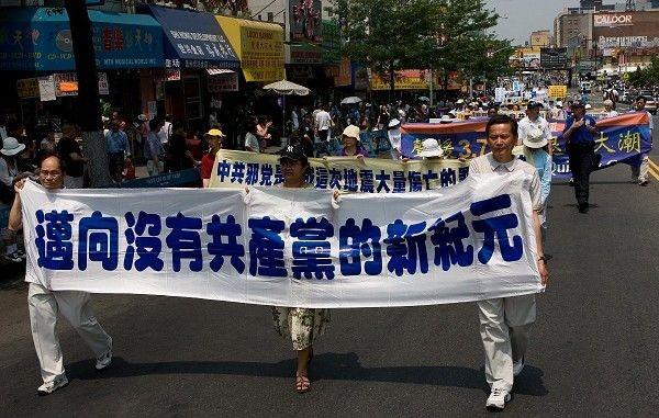 14 июня, Нью-Йорк. Шествие последователей Фалуньгун. Надпись на транспаранте: «Давайте продвигаться к новой эре без компартии». Фото: The Epoch Times