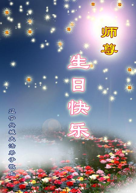 Поздравление от последователей Фалуньгун из г.Чинчен провинции Ляонин.