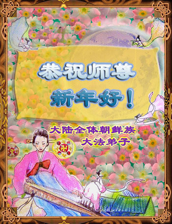 Все ученики Фалуньгун корейской национальности, проживающие в континентальном Китае поздравляют уважаемого Учителя с Новым годом!