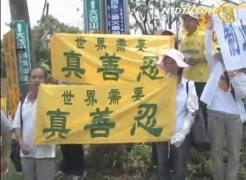 На всём протяжении пути следования коммунистического чиновника Хуана Хуахуа в Тайване можно было видеть плакаты последователей Фалуньгун, призывающих прекратить репрессии их единомышленников в Континентальном Китае. Фото: NTDTV