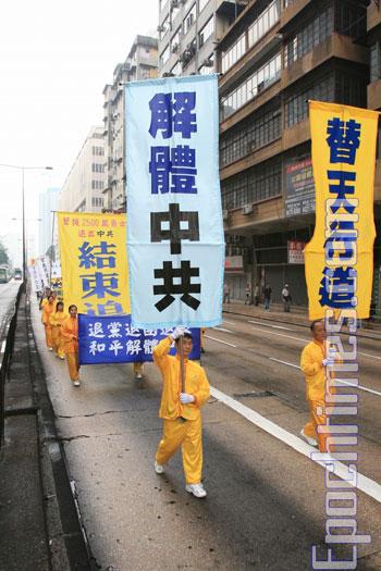 В Гонконге провели митинг в поддержку 25 миллионов человек, вышедших из КПК. Фото: Великая Эпоха