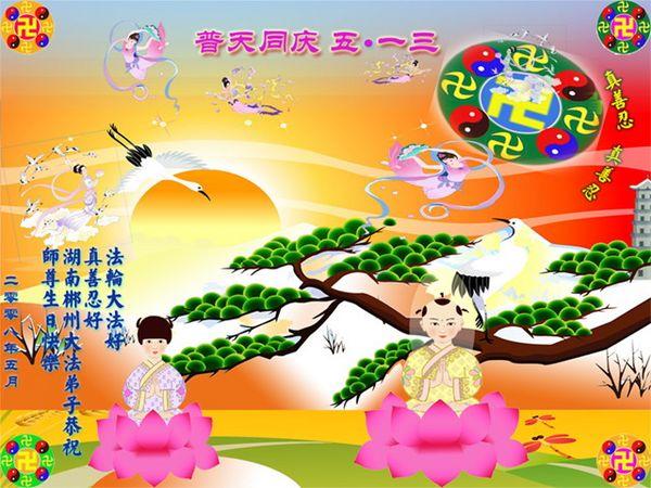Поздравление от последователей Фалуньгун из г.Ченчжоу провинции Хунань.