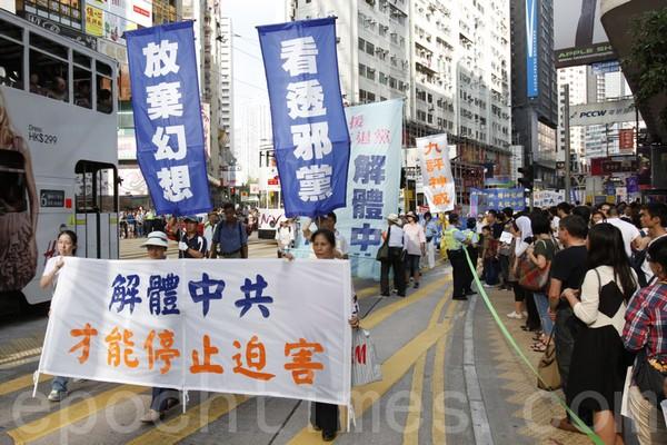 Мероприятия в поддержку 80 миллионов китайцев, вышедших из рядов коммунистических организаций. Гонконг. 1 октября. Фото: The Epoch Times