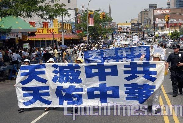 14 июня, Нью-Йорк. Шествие последователей Фалуньгун. Надпись на транспаранте: «Небо уничтожит КПК и таким образом сбережёт китайскую нацию». Фото: The Epoch Times
