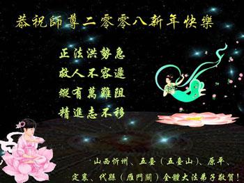 Все ученики Фалуньгун провинции Шанси поздравляют уважаемого Учителя с Новым годом!