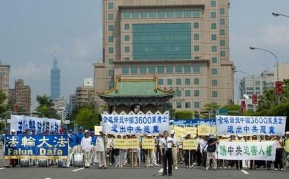 Митинг напротив резиденции президента в Тайбэе, посвящённый поддержке 36 млн. вышедших из компартии. Фото: Тан Бин/ The Epoch Times