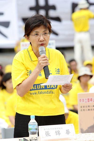Профессор тайваньского исследовательского института новостей, практикующая Фалуньгун, г-жа Чжан Цзиньхуа. Тайбэй. 3 ноября. Фото с minghui.org