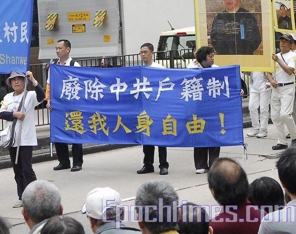 Гонконг. Шествие в поддержку Всемирной эстафеты факела в защиту прав человека. Надпись на плакате: «Отменить строгую систему регистраций, вернуть людям свободу личности». Фото: Ли Чжунюань/ The Epoch Times