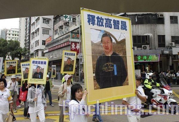 Гонконг. Шествие в поддержку Всемирной эстафеты факела в защиту прав человека. Надпись на плакате: «Освободить адвоката-правозащитника Гао Чжишеня». Фото: Ли Чжунюань/ The Epoch Times