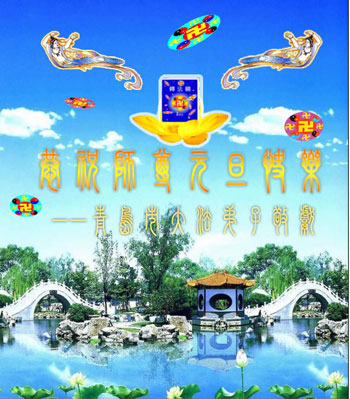 Все ученики Фалуньгун из Чиндао поздравляют уважаемого Учителя с Новым годом!