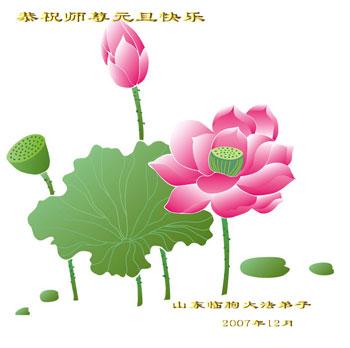 Все ученики Фалуньгун г.Линчун провинции Шаньдун поздравляют уважаемого Учителя с Новым годом!