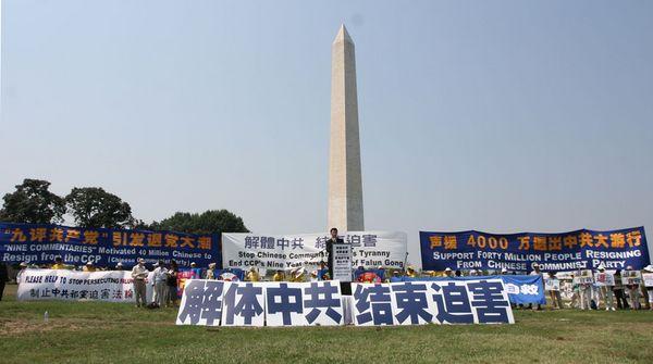 Начало шествия возле вашингтонского обелиска памяти. 18 июля. Вашингтон. Фото: Дай Бин