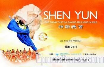 Через тиск китайської влади, виступи Shen Yun в Україні на межі зриву.