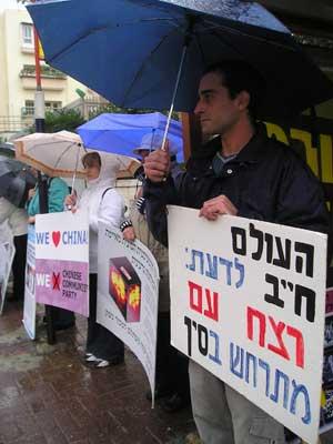 Тель-Авів, Ізраїль: Співробітники ВЕ стоять з плакатами напроти китайського Посольства. На плакатах написано «Китай – не КПК», «Світ повинен знати про вбивства КПК», «Підтримуємо більше 7 мільйонів тих, хто вийшли з КПК». Фото: Тіква Махабад/Велика Епоха