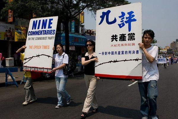 14 июня, Нью-Йорк. Шествие последователей Фалуньгун. Импровизированная обложка книги «Девять комментариев о коммунистической партии». Фото: The Epoch Times