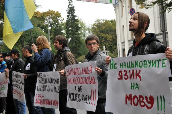 Участники акции Спаси свой язык! держат плакаты в Киеве 4 октября 2010 года. Фото: Владимир Бородин/The Epoch Times