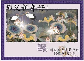 Все ученики Фалуньгун провинции Гуанчжоу поздравляют уважаемого Учителя с Новым годом!