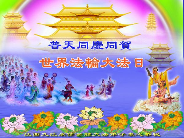 Поздравление от последователей Фалуньгун из провинции Цзянси.
