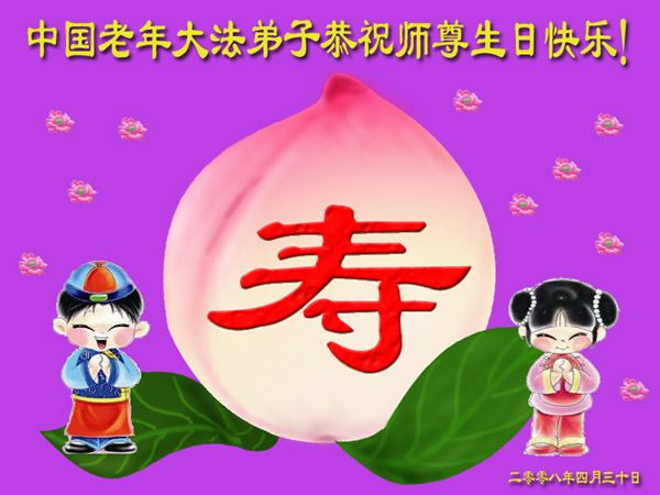Поздравление от пожилых последователей Фалуньгун из материкового Китая.