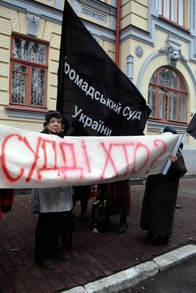 Акция протеста против коррупции в украинских судах возле Верховного суда Украины в Киеве 1 декабря 2009 года. Фото: Владимир Бородин/The Epoch Times