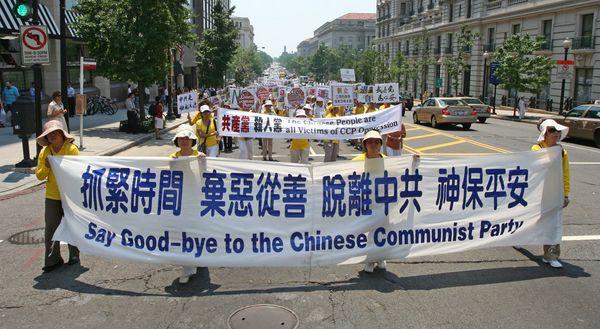 Надпись на плакате: «Выходите из партии, чтобы сохранить благополучие». 18 июля. Вашингтон. Фото: Дай Бин