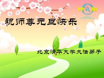 Все ученики Фалуньгун пекинского университета Чинхуа поздравляют уважаемого Учителя с Новым годом!
