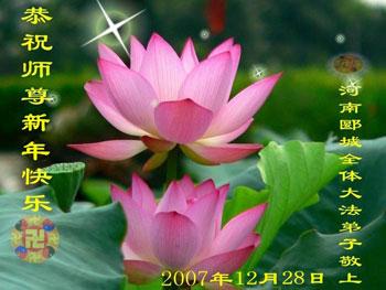 Все ученики Фалуньгун г.Енчен провинции Хэнань поздравляют уважаемого Учителя с Новым годом!