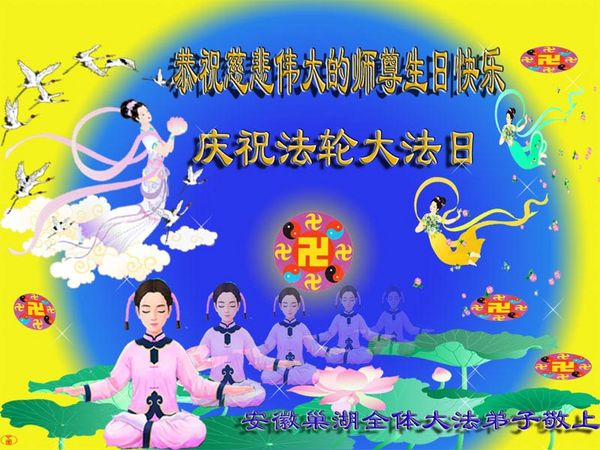 Поздравление от последователей Фалуньгун из г.Цайси провинции Шаньдун.