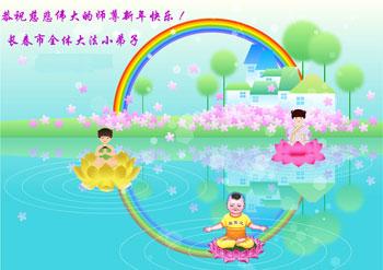 Все ученики Фалуньгун г.Чаньчун провинции Цзилинь поздравляют уважаемого Учителя с Новым годом!