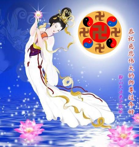 Новорічні поздоровлення у листівках від послідовників Фалуньгун материкового Китаю