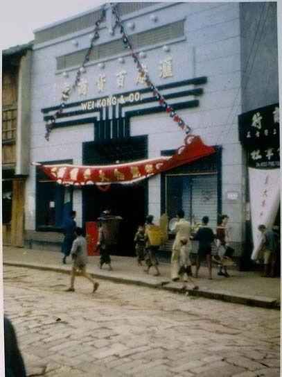 Супермаркет в місті Куньмін. Провінція Юньнань в 1945 році
