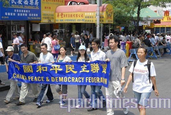 14 июня, Нью-Йорк. Шествие последователей Фалуньгун. Надпись на плакате: «Китайский союз Мира и демократии». Фото: The Epoch Times