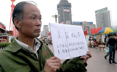 Надпись: Продаю почку, чтобы спасти сына. Фото с epochtimes.com