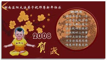 Все ученики Фалуньгун г.Иян провинции Хунань поздравляют уважаемого Учителя с Новым годом!