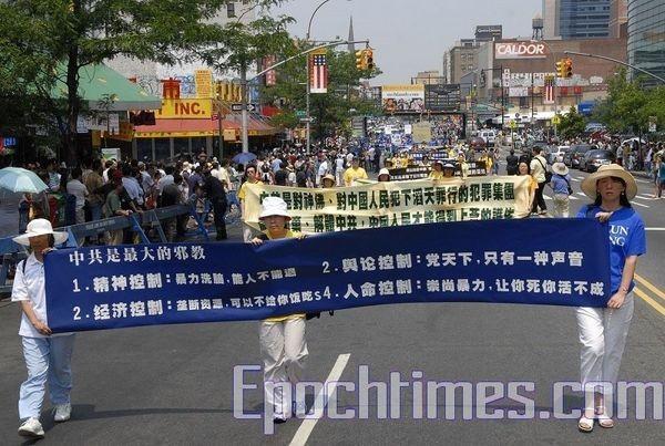 14 июня, Нью-Йорк. Шествие последователей Фалуньгун. Надпись на транспаранте: «Китайская компартия – это еретическая религия». Фото: The Epoch Times