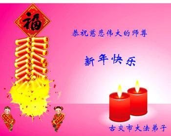 Все ученики Фалуньгун г.Гуцзяо поздравляют уважаемого Учителя с Новым годом!