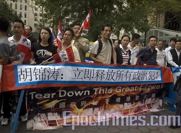 Протесты против режима компартии сторонников демократических преобразований в Китае. Фото: Вэнь Чжун/The Epoch Times