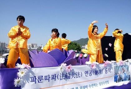 Корея. Демонстрація вправ Фалуньгун. Фото: Хун Мей/The Epoch Times