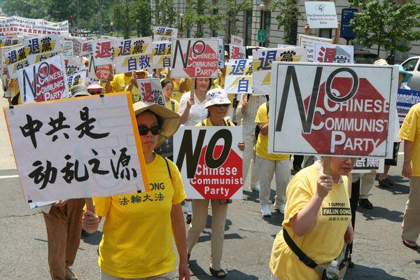 Надпись на плакате: «КПК – это источник хаоса». 18 июля. Вашингтон. Фото: Дай Бин