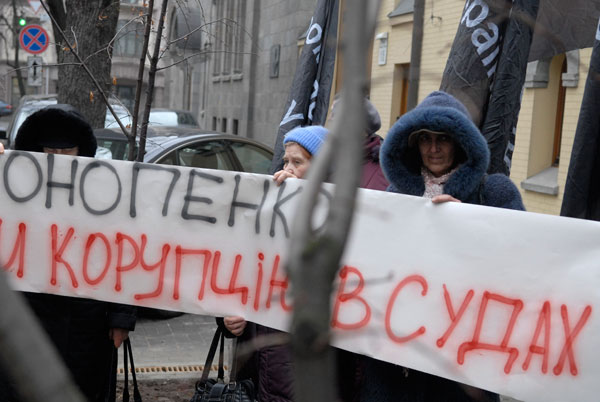 Акція протесту проти корупції в українських судах біля Верховного суду України в Києві 1 грудня 2009 року. Фото: Володимир Бородін / The Epoch Times