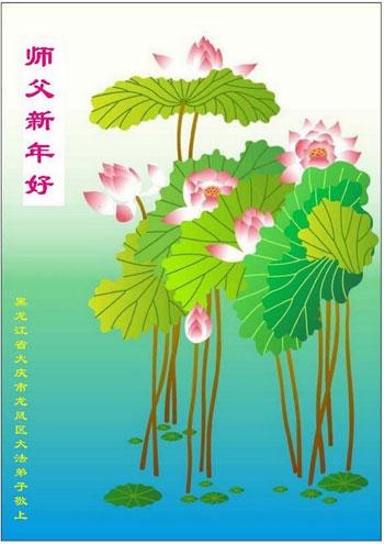 Все ученики Фалуньгун г.Дачин провинции Хэйлунцзян поздравляют уважаемого Учителя с Новым годом!