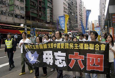 Лозунги шествия: Не забывай 4 Июня! Фото: Великая Эпоха