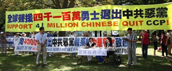 Акция в поддержку массовой волны выходов из компартии прошла в Торонто 3 августа. Фото: И Тянь/ The Epoch Times