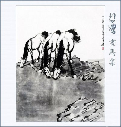 «Лошади Сюй Бэйхуна». Фото с secretchina.com
