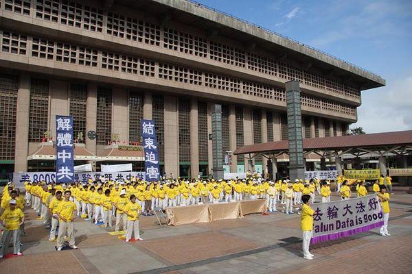 Акция протеста против репрессий в форме мирного выполнения упражнений Фалуньгун. Тайбэй. 3 ноября. Фото с minghui.org