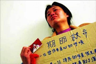 Надпись: Помоги пожалуйста спасти жизнь сыну. Фото с epochtimes.com