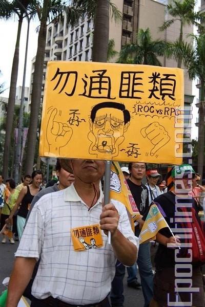 Шествие против некачественных продуктов китайского производства. 25 октября. Тайвань. Фото: The Epoch Times